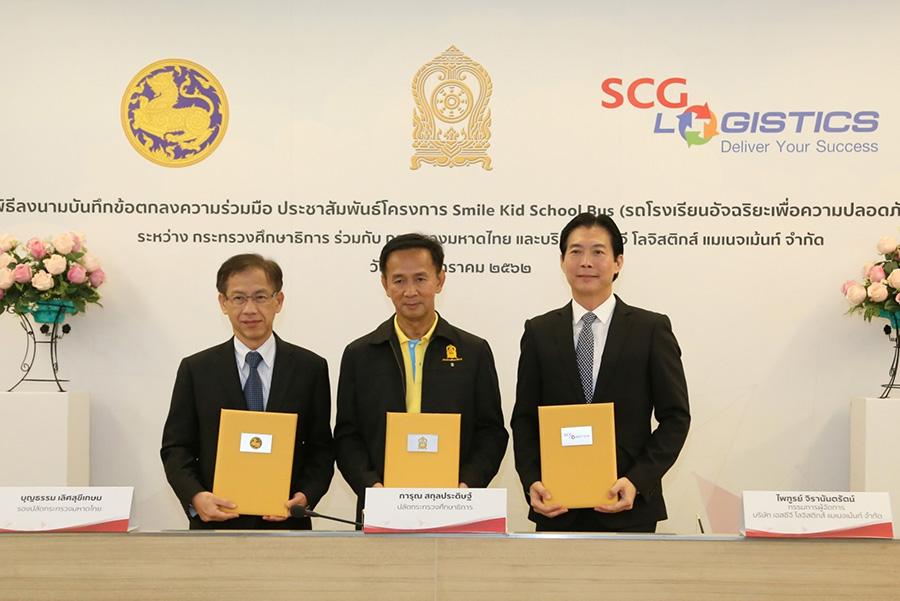 """เอสซีจี โลจิสติกส์ จับมือ กระทรวงศึกษาธิการ และกระทรวงมหาดไทย ผลักดันโครงการ """"Smile Kid School Bus รถโรงเรียนอัจฉริยะเพื่อความปลอดภัย"""" สู่โรงเรียนทั่วประเทศ แก้ปัญหาเด็กติดรถ ยกระดับคุณภาพชีวิตเด็กไทย สร้างสังคมความปลอดภัยอย่างยั่งยืน"""